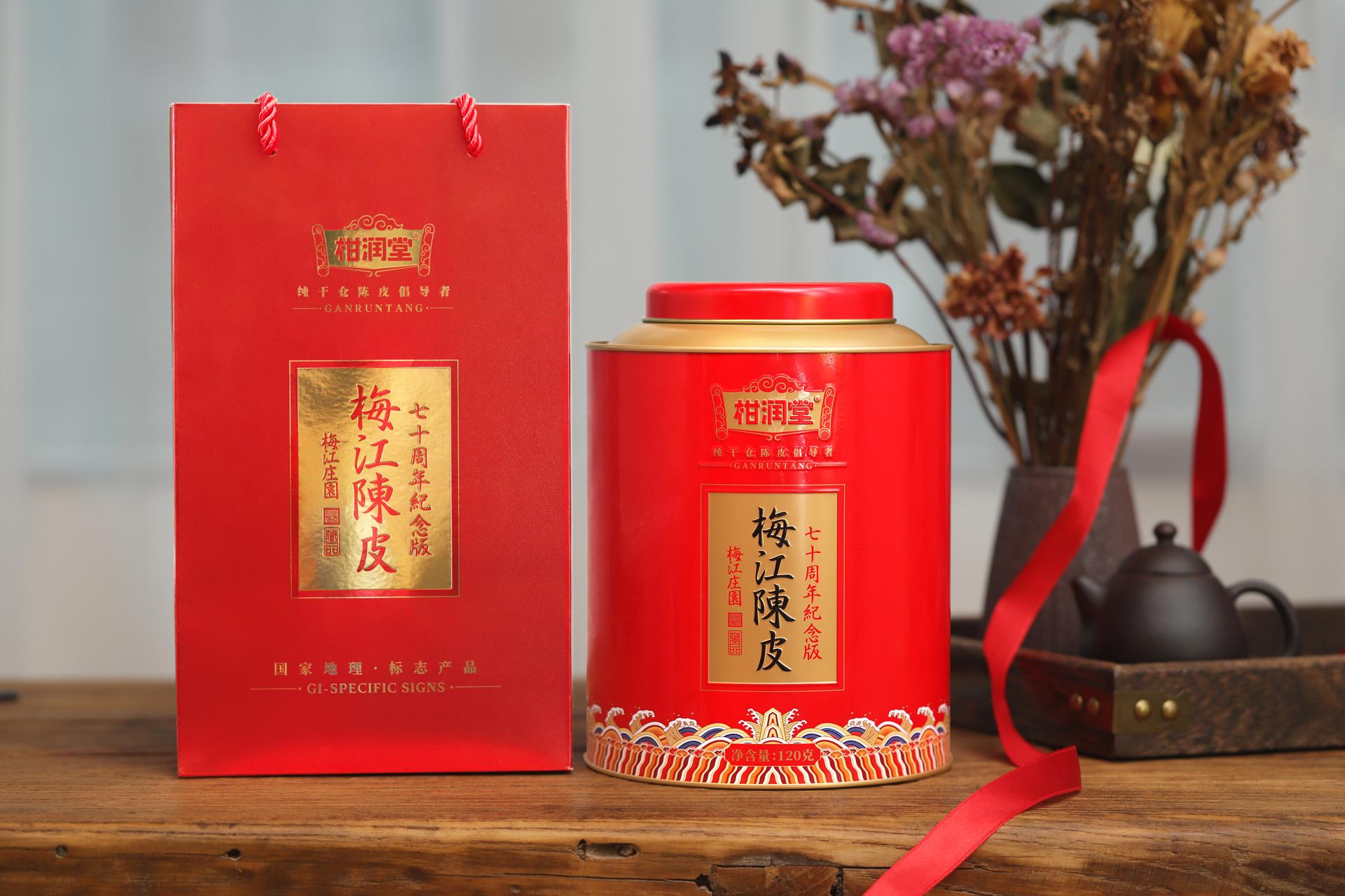 柑润堂2013年新会梅江陈皮 七十周年纪念版